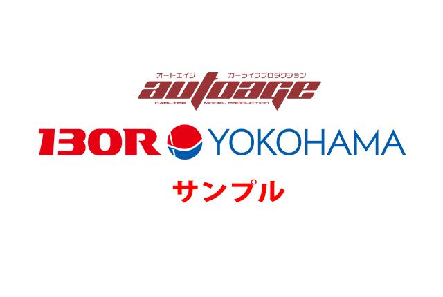 オートヴィレッジ (AutoVillage)